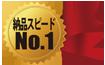 納品スピードNo.1