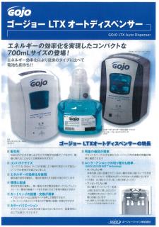 gojo-autodispenser1