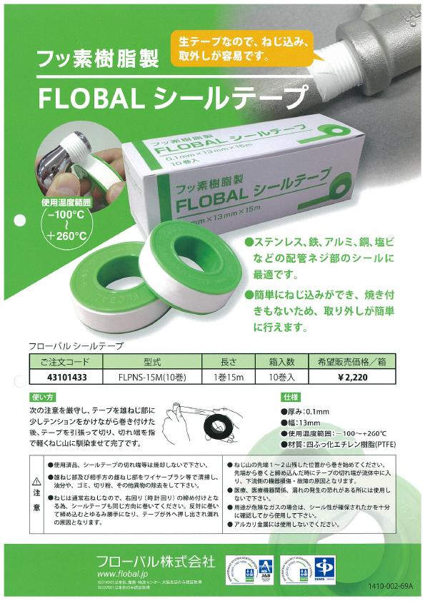 seal-tape