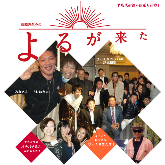 2015year-end-party