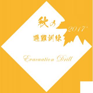 Evacuation-Drill-2017logo