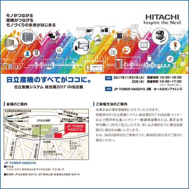 hitachi2017-image01