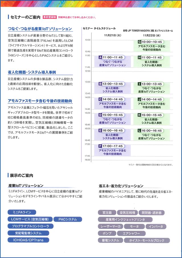 hitachi2017-image02