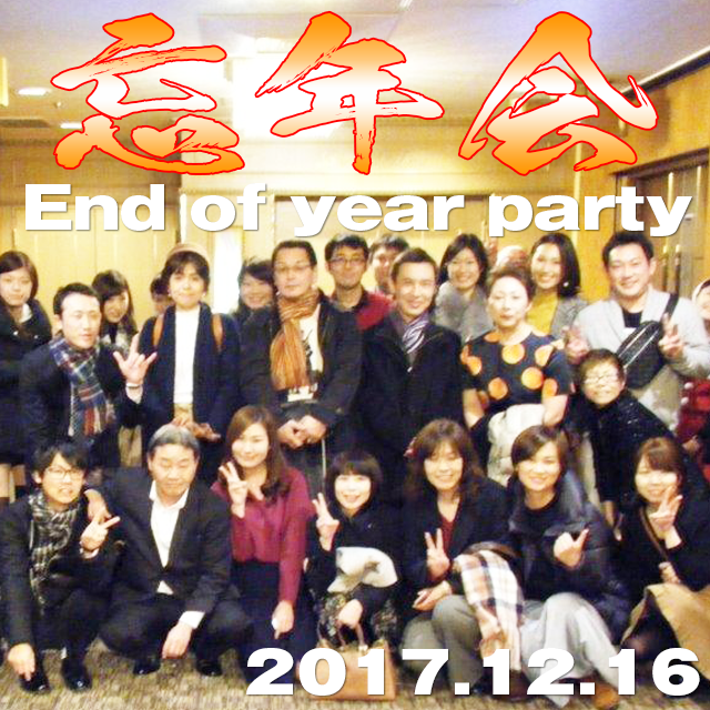2017party640-00